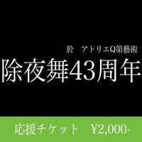【応援チケット2000】2020.12.31『除夜舞43周年』