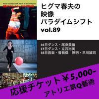 【応援チケット5000】ヒグマ春夫の映像パラダイムシフトVol.89