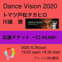 【応援チケット5000】2020.8.29『Dance Vision 2020』トマツ戸松タカヒロ/川端潤