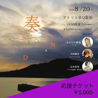 【応援チケット5000】2020.8.20『奏』おおたか静流/沢田穣治/山本亜美 (CD-R付)
