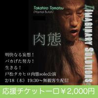 【応援チケット2000】2021.2.18「戸松タカヒロ肉態ソロ」