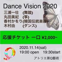 【応援チケット2000】2020.11.14『Dance Vision 2020』三浦一壮/丸田美紀/香村かをり/木村由