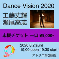 【応援チケット5000】2020.8.2 『Dance Vision 2020』工藤丈輝/瀬尾高志