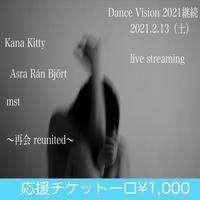 【応援チケット1000】2021.2.13『Dance Vision 2021継続』Kana Kitty/Asra Rán Björt/ mst