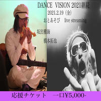 【応援チケット5000】2021.2.19『Dance Vision 2021継続』橋本拓也/坂出雅海