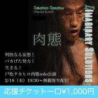 【応援チケット1000】2021.2.18「戸松タカヒロ肉態ソロ」
