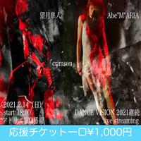 """【応援チケット1000】2021.2.14『Dance Vision 2021継続』Abe""""M""""ARIA/ 望月隼人"""