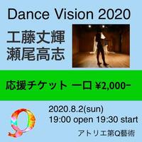 【応援チケット2000】2020.8.2 『Dance Vision 2020』工藤丈輝/瀬尾高志