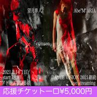 """【応援チケット5000】2021.2.14『Dance Vision 2021継続』Abe""""M""""ARIA/ 望月隼人"""