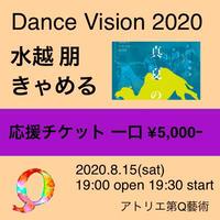 【応援チケット5000】2020.8.15『Dance Vision 2020』水越朋/きゃめる
