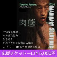 【応援チケット5000】2021.2.18「戸松タカヒロ肉態ソロ」