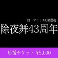 【応援チケット5000】2020.12.31『除夜舞43周年』