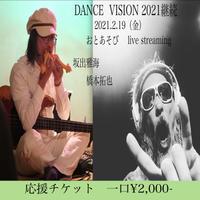 【応援チケット2000】2021.2.19『Dance Vision 2021継続』橋本拓也/坂出雅海