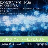 【応援チケット2000】2020.12.8『Dance Vision 2020』SORAE (ERIKO・HIMIKO、Masafumi Rio Oda)/曽我傑/Mayura