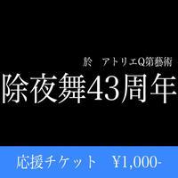 【応援チケット1000】2020.12.31『除夜舞43周年』