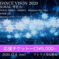 【応援チケット5000】2020.12.8『Dance Vision 2020』SORAE (ERIKO・HIMIKO、Masafumi Rio Oda)/曽我傑/Mayura