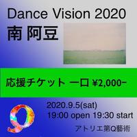【応援チケット2000】2020.9.5『Dance Vision 2020』南阿豆