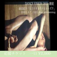 【応援チケット2000】2021.3.7『Dance Vision 2021継続』秦真紀子