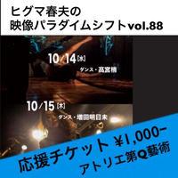 【応援チケット1000】ヒグマ春夫の映像パラダイムシフトVol.88