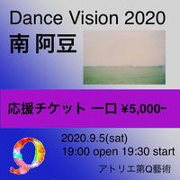 【応援チケット5000】2020.9.5『Dance Vision 2020』南阿豆