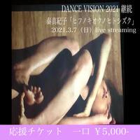 【応援チケット5000】2021.3.7『Dance Vision 2021継続』秦真紀子