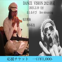 【応援チケット1000】2021.2.19『Dance Vision 2021継続』橋本拓也/坂出雅海
