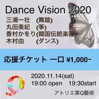 【応援チケット1000】2020.11.14『Dance Vision 2020』三浦一壮/丸田美紀/香村かをり/木村由