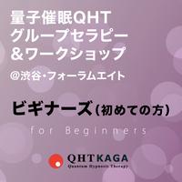 量子催眠QHT グループセラピー &ワークショップ <<ビギナーズ>>