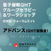 量子催眠QHT グループセラピー &ワークショップ <<アドバンス>>