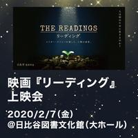 映画『リーディング』上映会 2020/2/7(金) @東京・日比谷図書文化館(大ホール)