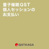 量子催眠QST「個人セッション」のお支払い