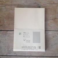 RN-33竹紙ノートリフィルA5格子