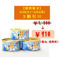 【訳アリ】木の屋の缶詰 鮭の中骨水煮 6缶セット