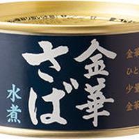 【数量限定!】木の屋の缶詰 金華さば水煮 6缶セット