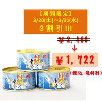 【訳アリ】木の屋の缶詰 鮭の中骨水煮 12缶セット