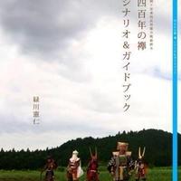 四百年の襷 シナリオ&ガイドブック