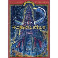 『十二階のカムパネルラ』シナリオブック