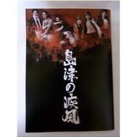 島津の疾風 公式パンフレット