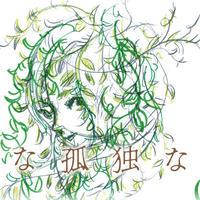 2021/5/20(木)19:30~『幸せな孤独な薔薇』電子チケット