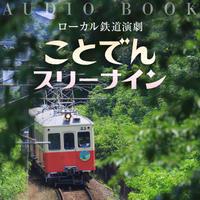 DVD版オーディオブック「ローカル鉄道演劇~ことでんスリーナイン」