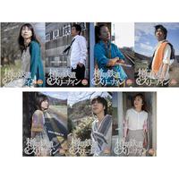 『樽見鉄道スリーナイン』俳優ポストカード 全7種