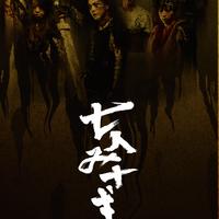 『七人みさき』公式パンフレット