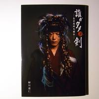 【リニューアル!】誰ガタメノ剣2011 上演台本