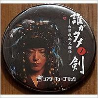 誰ガタメノ剣2011 缶バッジ