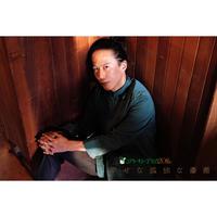 『幸せな孤独な薔薇』片山耀将ブロマイドセット(送料込み)