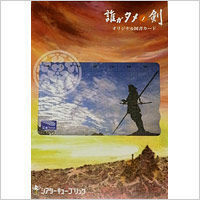 誰ガタメノ剣 図書カード