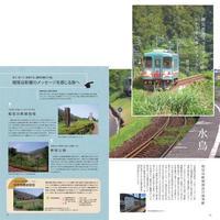 『樽見鉄道スリーナイン』シナリオ&ガイドブック
