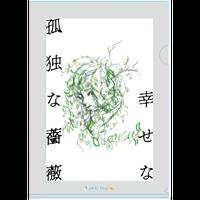 延期公演応援!『幸せな孤独な薔薇』クリアファイル 2枚+キャスト集合写真セット(送料込み)