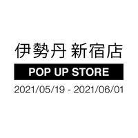 【お知らせ】伊勢丹新宿店ポップアップのお知らせ