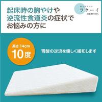 「ラクーイ10度」背上げマット 逆流性食道炎・胃全摘術後などに  安心の日本製!